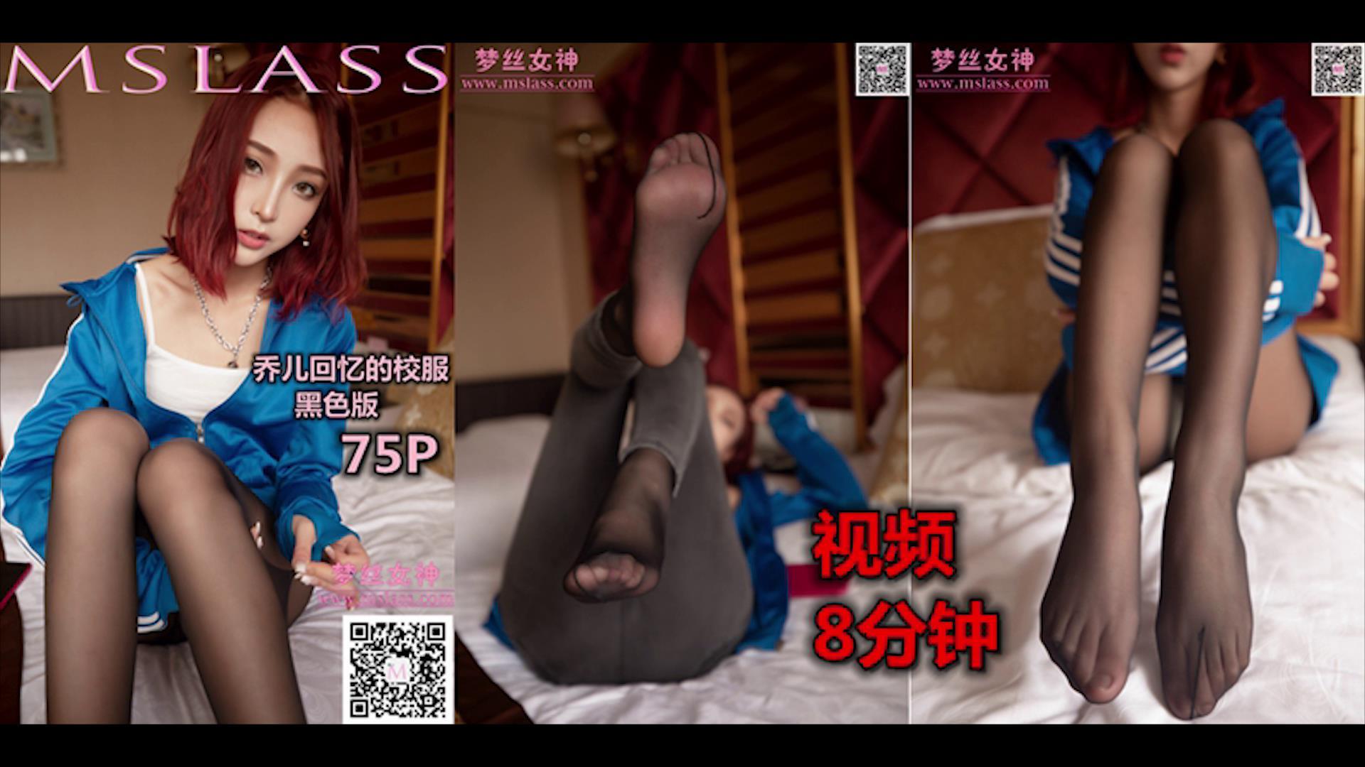 梦丝女神 2019.10.12 VOL.026 乔儿 校服蓝色黑丝版 [1V-626MB] 梦丝女神-第1张